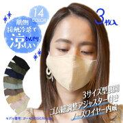 6月初旬入荷接触冷感マスク洗えるマスクひんやり涼しい夏マスク小さめ大きめ3枚セット