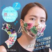 布マスク薄手涼しい涼感1枚セットアロハ柄小さめ洗えるマスクおしゃれマスク大人用子供用花粉対策ハンドメイド手洗い可能サイズ調整可能大きめプレゼント