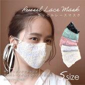 レースマスク涼しい夏用冷感マスク涼感薄手2枚セット洗えるサイズ調整可能レース生地小さめ花柄大きめ