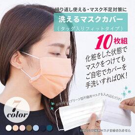 マスクカバー 肌荒れ 秋冬 薄手 10枚 洗える プリーツタイプ カバー 不織布 マスク 使い捨て