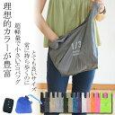 エコバッグ マチ広 折りたたみ コンパクト エコ バッグ ショッピングバッグ バック 買い物バッグ 買い物袋 コンビニバ…