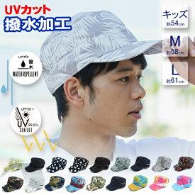 抗菌撥水ワークキャップ メンズ レディース キッズ アウトドア 大きいサイズ メッシュ キャップ 紫外線99.9%カット 夏用 UV 転写プリン 帽子