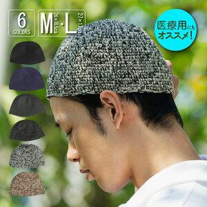 医療用帽子メンズレディース室内大きいサイズニット帽春夏秋冬コットン抗がん剤脱毛手術後用ケア帽子白髪隠しアウトドアTYW-001TYW-002TYW-007TYW-009