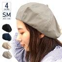 ベレー帽 帽子 レディース 春夏 UVカット 紫外線対策 小顔効果 綿麻風ベーシックスタイルベレー VS12-023