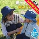 【1,980円→1,470円】サファリハット アドベンチャーハット撥水 親子で使える帽子 ストラップ付き 紫外線カット 子供…