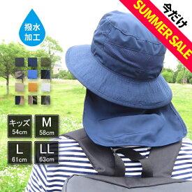 帽子 日除けカバー付き 撥水サンシェードアドベンチャーハット UPF50 ツバ広 レディース メンズ キッズ トレッキングアウトドア キャンプ 紫外線99.9%カット レインハット SALE
