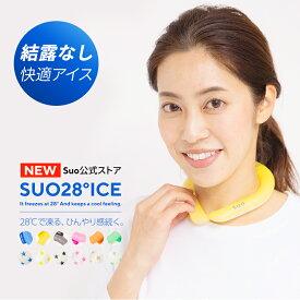 【Suo 公式ストア】日本国内 特許取得済 熱中症から皆さんを守ります 28℃ ICE ネック用 クール リング クールネック 首掛け クール バンド ネック クーラ クールネック解熱 熱中症予防 室内 厨房 スポーツ観戦 アウトドア 首もと冷却 冷感 持続温度制御 M Lサイズ 大人用