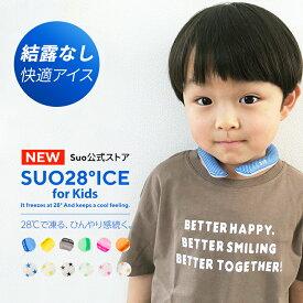 【Suo 公式ストア】日本国内 特許取得済 熱中症から子供を守ります 28°ICE ネック用 クール リング クールネック クール バンド 首周り冷却 熱中症予防 冷感持続 首掛け ネック クーラー アイス 解熱 スポーツ観戦 野球 部活 アウトドア 温度制御成分 S キッズサイズ