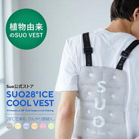 【TVで紹介されました】【Suo 公式ストア】MADE IN JAPAN 熱中症から皆さんを守ります28 ICE クール ベスト cool vest クールベスト クール アイシング 吸熱 熱中症予防 リュック リング 背中 ひんやり スポーツ観戦 出勤 自転車 アウトドア 冷却 冷感 持続温度制御