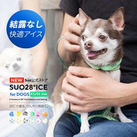 【Suo 公式ストア】日本国内 特許取得済 熱中症から愛犬を守ります 28°ICE クール リング ネック用 クール ネック ワンチャン クール バント 犬 coolring SS XS サイズ ネック クーラー 首掛け 解熱 ペット用 暑さ対策 熱中症対策 首ひんやり 冷却 冷感 散歩 持続温度制御