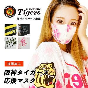 マスク 阪神 タイガース 阪神タイガースグッズ|阪神オンラインショッピング|阪神百貨店公式通販 HANSHIN