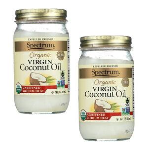【送料無料】 スペクトラム オーガニック バージンココナッツオイル 414ml 2個セット 未精製【Spectrum】Organic Virgin Coconut Oil Unrefined 14 FL OZ 2set