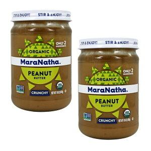 【送料無料】 マラナサ オーガニック ピーナッツバター クランチ 454g 2個セット【Maranatha】Organic Peanut Butter Crunchy 16 oz 2set