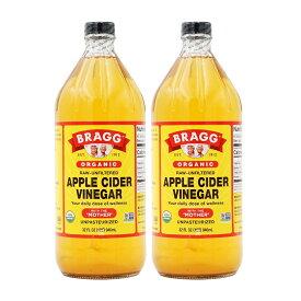 【送料無料】 Bragg ブラグ オーガニック アップルサイダービネガー 946ml 2本セット りんご酢 酵母 酵素 100%【Bragg】ORGANIC APPLE CIDER VINEGAR 946ml 2set