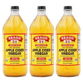 【送料無料】 Bragg ブラグ オーガニック アップルサイダービネガー 946ml 3本セット りんご酢 酵母 酵素 100%【Bragg】ORGANIC APPLE CIDER VINEGAR 946ml 3set