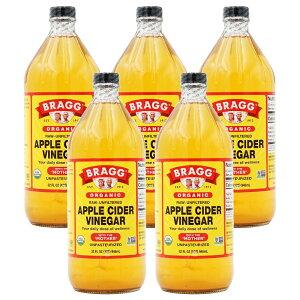 【送料無料】 オーガニックアップルサイダービネガー 946ml りんご酢 酵母 酵素 100% お酢 ブラグ 5個セット【Bragg】ORGANIC APPLE CIDER VINEGAR 946ml 5sets