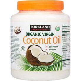 ★送料無料★カークランドシグネチャー オーガニック ココナッツオイル 2381 g【Kirkland Signature】Organic Coconut Oil 84 fl.oz