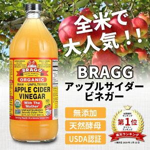 【Bragg】ブラグオーガニックアップルサイダービネガー946ml