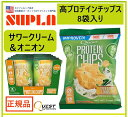 【Quest Nutrition】クエストニュートリションPROTEIN CHIPSプロテインチップス サワークリーム&オニオン味  8袋入り 各32g