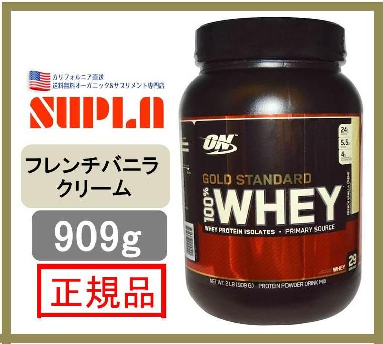 【OPTIMUM NUTRITION】オプティマムニュートリション Gold Standard 100% Whey French Vanillaゴールドスタンダードホエイ フレンチバニラクリーム 909g