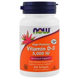 【送料無料】 ナウフーズ ビタミンD3 5000IU 240粒【NOW FOODS】Vitamin D3 5000IU 240CAP