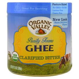 【送料無料】 オーガニックバレー ピュリティ—ファーム オーガニックギーバター 368g【Organic Valley】Purity Farms Organic GHEE Clarified Butter 13 oz