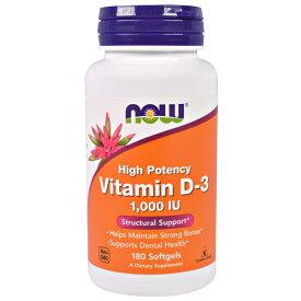 ★送料無料★ナウフーズ ビタミンD-3 ハイポテンシー 1000IU 180錠【NOW FOODS】Vitamin D-3 High Potency 1,000 IU 180 Softgels