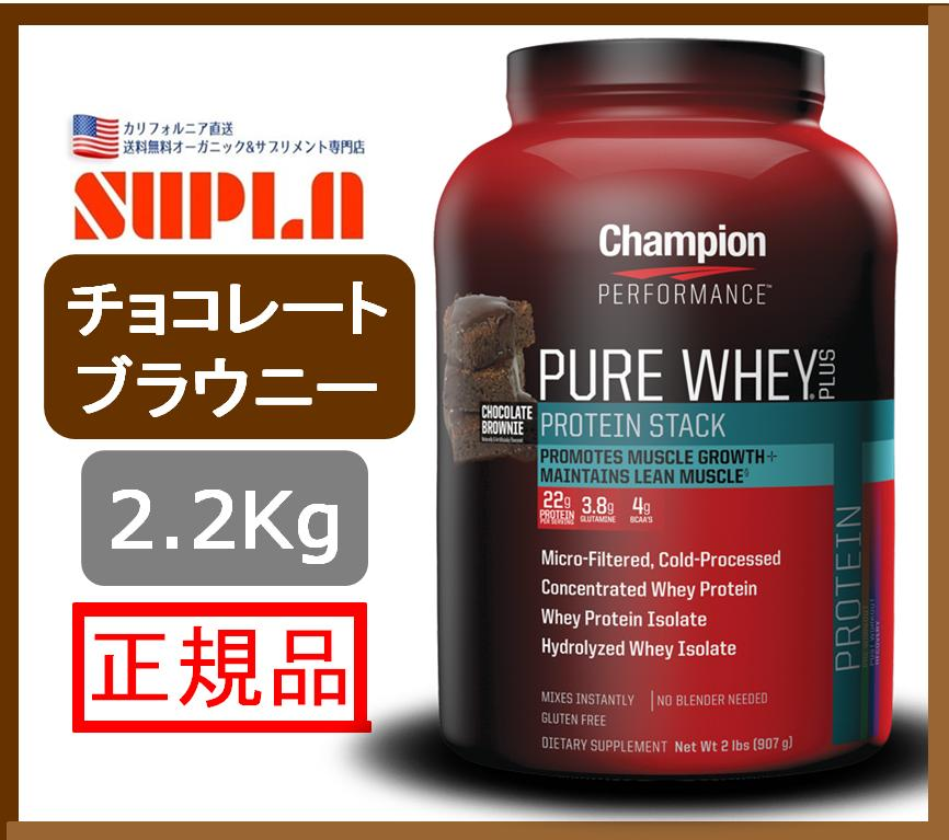 〇送料無料【Champion Nutrition】Pure Whey Plus Protein Chocolate Brownieチャンピオン ホエイプロテイン チョコレートブラウニー 2.2kg