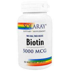 ★送料無料★ソラレー ビオチン 5000mcg 60 べジカプセル【SOLARAY】Biotin 5000MCG 60 VegCaps