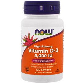 【送料無料】 ナウフーズ ビタミンD-3 5000IU 120粒【Now Foods】Vitamin D-3 5000IU 120softGEL