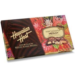 ★送料無料★ハワイアンホースト マカダミア メドレー ギフトボックス 184 g【Hawaiian Host】Macadamia Medley Gift Box 6.5 oz