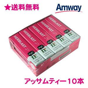 ハーブラスト ハーブ キャンディ 10粒 × 10本 アッサムティー味 HERBLAST アムウェイ Amway