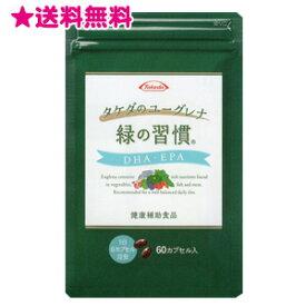 タケダのユーグレナ 緑の習慣 DHA・EPA 1袋