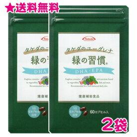 タケダのユーグレナ 緑の習慣 DHA・EPA 2袋
