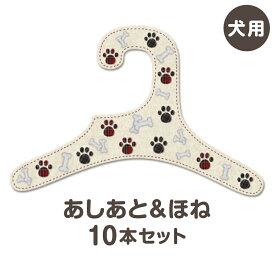 【あしあと&ほね】犬服ハンガー 同柄10本セット(紙ハンガー 犬用 コンパクト ギフト 室内用 日本製 ペット用品 収納 愛犬の洋服整理 インテリア)【あす楽対応】