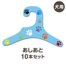 【あしあと】犬服ハンガー 同柄10本セット(紙ハンガー 犬用 コンパクト ギフト 室内用 日本製 ペット用品 収納 愛犬の洋服整理 インテリア)【あす楽対応】