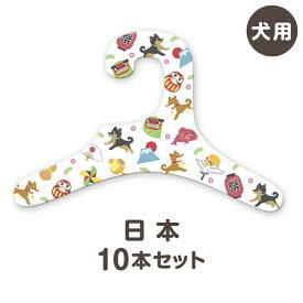 【日本 にほん】犬服ハンガー 同柄10本セット(犬用 コンパクト ギフト 紙ハンガー 室内用 日本製 ペット用品 収納 愛犬の洋服整理 インテリア 和柄)【あす楽対応】