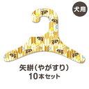 【矢絣 やがすり】犬服ハンガー 同柄10本セット(犬用 コンパクト ギフト 紙ハンガー 室内用 日本製 ペット用品 収…