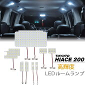 SUPAREEトヨタハイエース200系LEDルームランプセット専用設計4型/5型スーパーGL用室内灯爆光カスタムパーツホワイト取付簡単一年保証