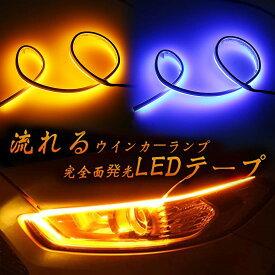 SUPAREE ledウインカー シリコン LEDテープ シーケンシャル 流れるウインカー 薄型 60cm 2色[ブルー/アンバー] [ホワイト/アンバー]連動機能つき カット可能 12V 防水 取り付け簡単 2本1セット 1年保証