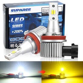 【令和2年最新モデル】SUPAREE H8/H11 HB4 LEDフォグランプ 2色切り替え カラーチェンジ 角度調整可能 ホワイト(6000K)/イエロー(3000K) 車検対応 DC12-24V 24W 無極性 車用LEDバルブ 2個セット 1年保証