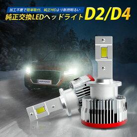 【HIDを超えるLED】SUPAREE 車検対応 D2s D2r D4S D4R ledヘッドライト 6500K 16000lm 35W 純正交換用 LED化 バルブ 加工不要 3年保証