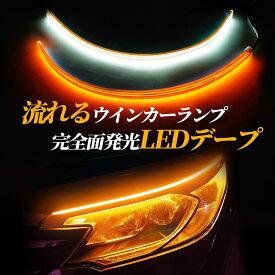 SUPAREE 流れるウインカー LEDシーケンシャルウインカー 60cm ディライト/ウインカー 連動機能つき LEDウインカー カット可能 12V 防水 取り付け簡単 2本セット 1年保証