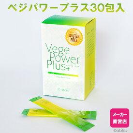 メーカー直営店【送料無料】ベジパワープラス(30包入)