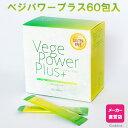 メーカー直営店【送料無料】ベジパワープラス(60包入)