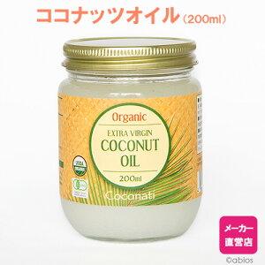 【3,980円以上送料無料】メーカー直営店エキストラバージン ココナッツオイル(200ml)Coconut Oil