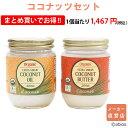 メーカー直営店 エキストラバージン ココナッツオイル(200ml)&ココナッツバター(200ml)