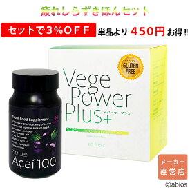 メーカー直営店【送料無料】疲れしらずきほんセット(ベジパワープラス 60包入+アサイー100)