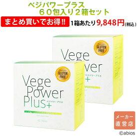 メーカー直営店【送料無料】[2箱セット]ベジパワープラス(60包入)
