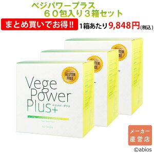 メーカー直営店【送料無料】[3箱セット]ベジパワープラス(60包入)